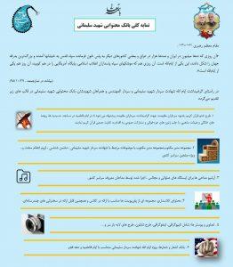 نمایه بانک محتوایی شهید سلیمانی